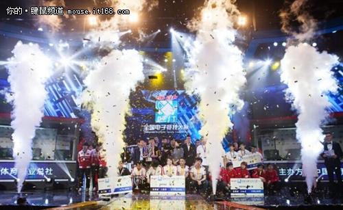 NEST2013总决赛