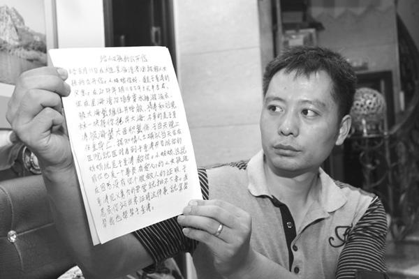 于景涛的哥哥来连为弟弟争取见义勇为称号,他向记者展示了父亲给被救女孩的公开信。 海力网摄影记者孙振芳
