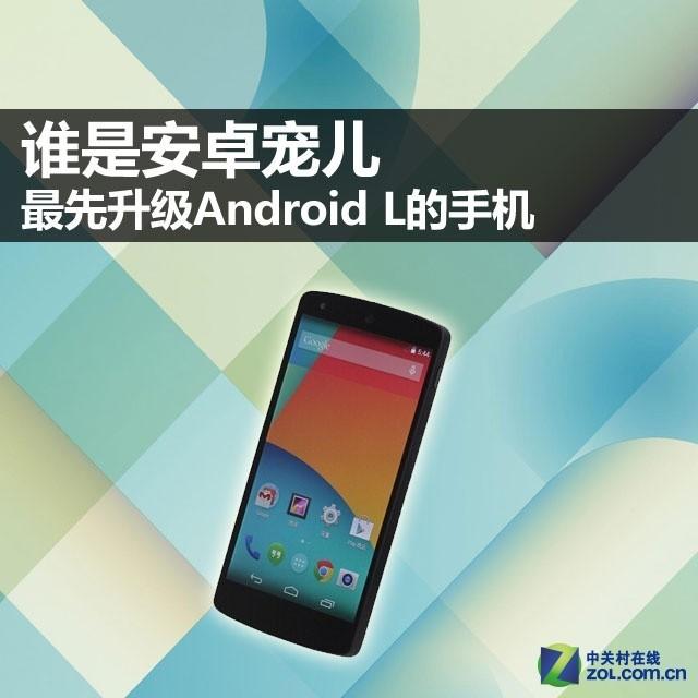 谁是安卓宠儿 最先升级Android L的手机