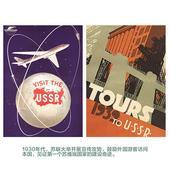 30年代的苏联旅行海报