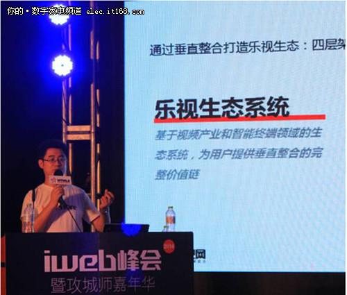 乐视网CTO杨永强现场演讲