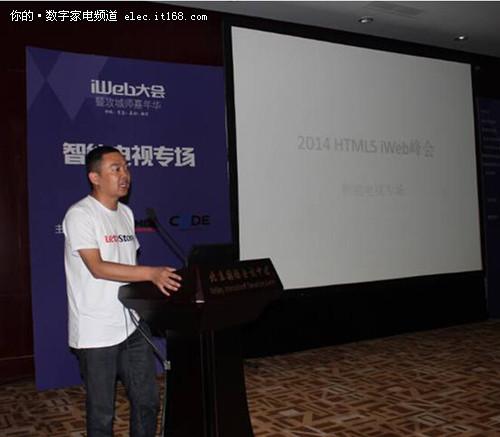 乐视TV开放事业部副总经理吴国祥现场演讲