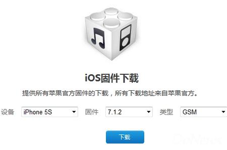 图3:丰富的iOS固件资源