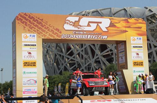2013年中国越野拉力赛开幕式