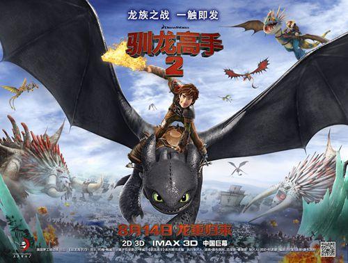 《驯龙高手2》4天1.6亿夺冠