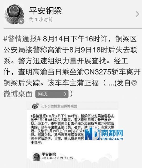 昨晚,重庆铜梁区公安局通过微博发布通报,证实高渝已遇害。微博截图