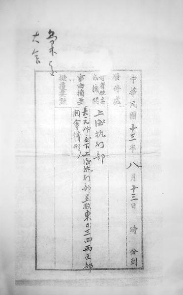 毛泽东、恽代英致孙中山总理电(1)_光明日报_光明网