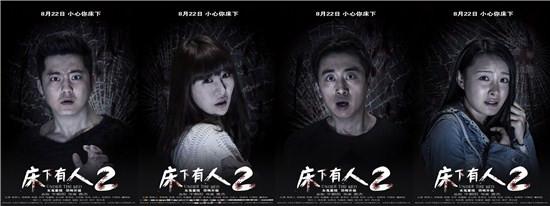 有床的电影院_《床下有人2》发布单人海报 极简画面定格惊悚-搜狐娱乐