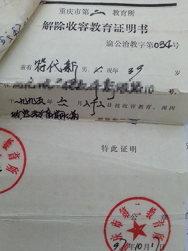 重庆市第二教育所出具的解除收容教育证明书。