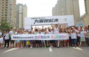 卡萨帝家庭马拉松青春涌动南京
