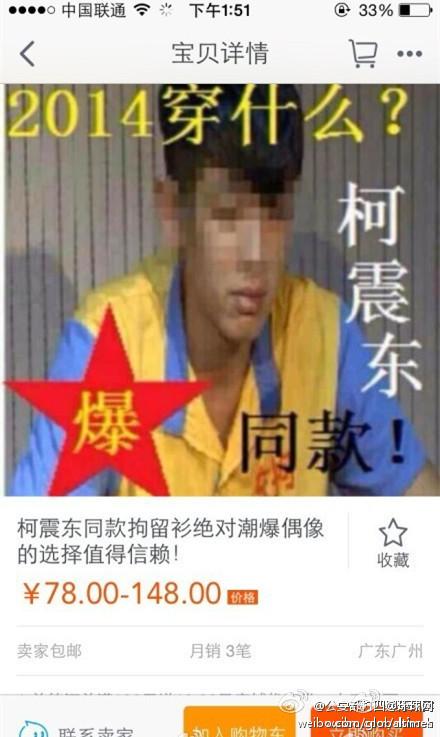 必兆娱乐-网络出售柯震东同款拘留服涉嫌违法