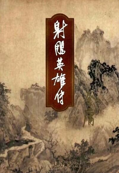 陈嘉上将导《射雕英雄传》电影