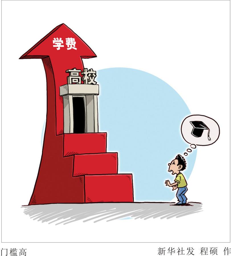 """(图表漫画)[新华v图表高校学费""""涨""""价潮]门槛高头像薛之谦漫画图片"""