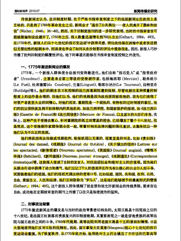 """于艳茹论文《1775年法国大众新闻业的""""投石党运动""""》正文第1页中,被黄色标记出的抄袭内容。"""