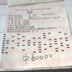 农村新报讯 图为:张老师的中奖彩票。