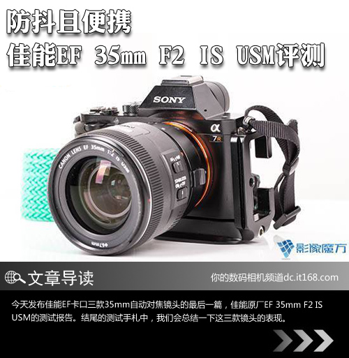 防抖且便携 佳能EF 35mm F2 IS USM评测