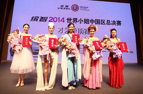 【图】2014世界小姐中国区总决赛才艺单项赛落幕