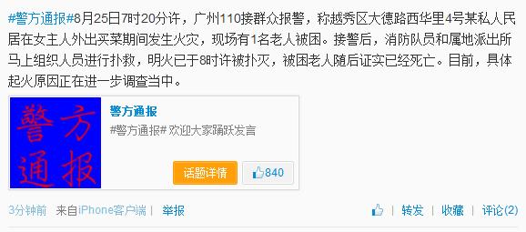 广州一居民外出买菜家中起火 一名老人被困身亡