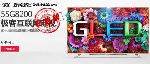 创维GLED新品 首批500台官方商城售罄
