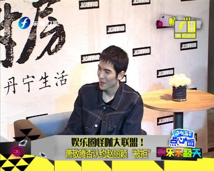 """萧敬腾自黑仍是""""雨神"""" 否认约赵丽颖被拒"""