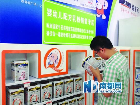 10月1日起,婴幼儿配方乳粉须在这样的专柜出售。南都见习记者 罗韵姿 摄