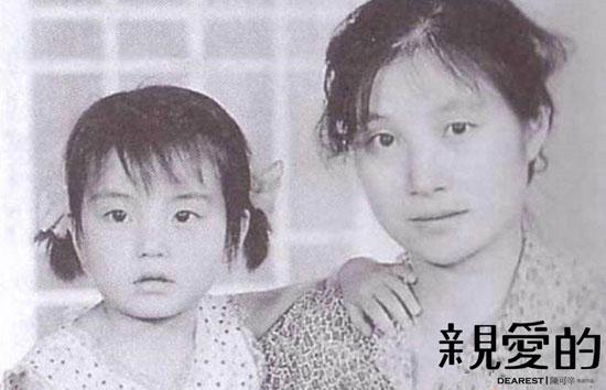 2岁的赵薇和妈妈