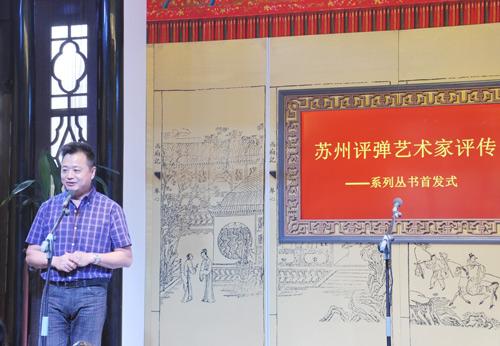 苏州评弹博物馆副馆长袁小良先生主持