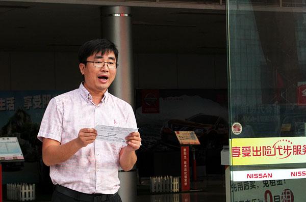 东风日产阳光关爱基金会代表杨鹏先生高清图片