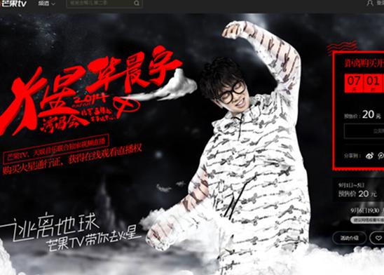 """(图:芒果TV将直播9月6日晚""""华晨宇北京火星演唱会"""")"""