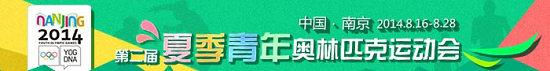 专访青奥组委执行主席杨卫泽:把南京建设成为体育名城