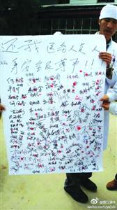 医护人员签名抗议医闹,要求惩处肇事患者家属