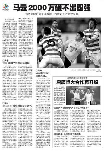 京华时报。