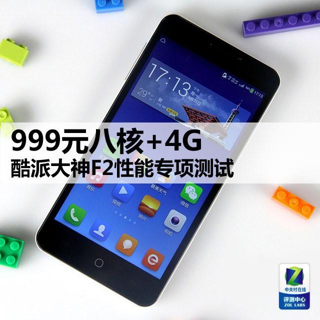 999元八核+4G 酷派大神F2性能专项测试
