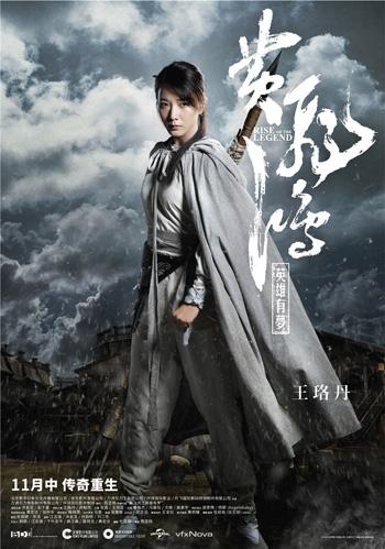 《黄飞鸿之英雄有梦》王珞丹版海报(点击观看高清组图)