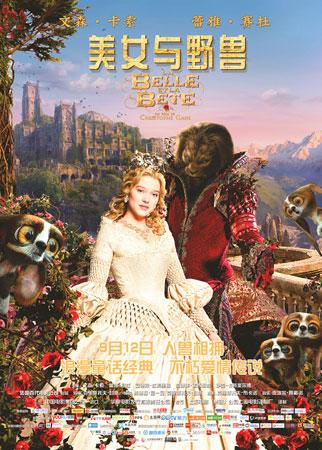 《美女与野兽》定档海报