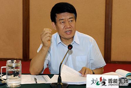 山西晋能集团董事长刘建中被调查-搜狐财经