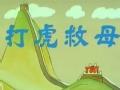 自古英雄出少年第5集