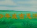 自古英雄出少年第21集