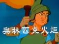 自古英雄出少年第22集