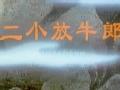 自古英雄出少年第31集