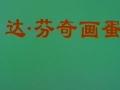 自古英雄出少年第53集