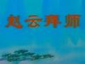 自古英雄出少年第58集