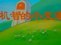 自古英雄出少年第59集