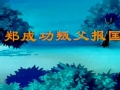 自古英雄出少年第92集