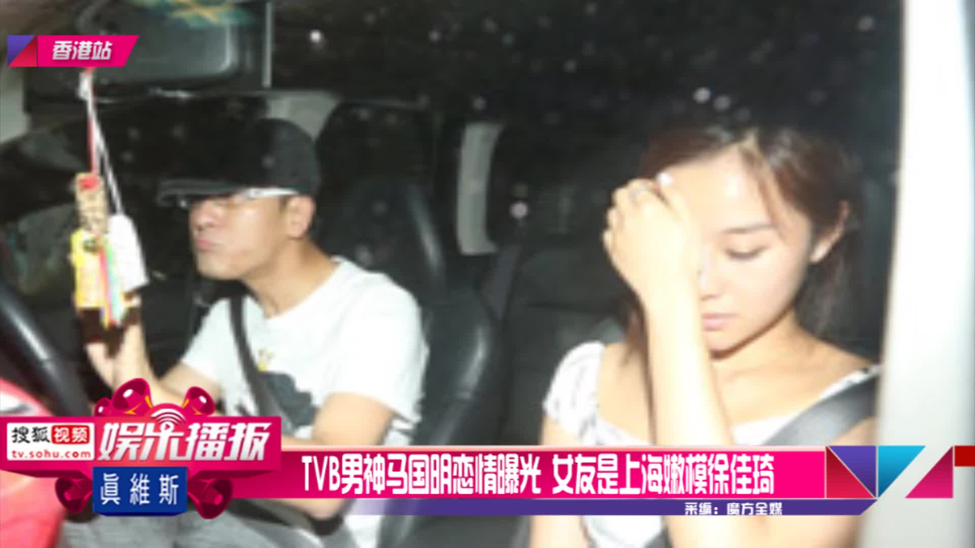 TVB男神马国明恋情曝光 女友是上海嫩模徐佳琦