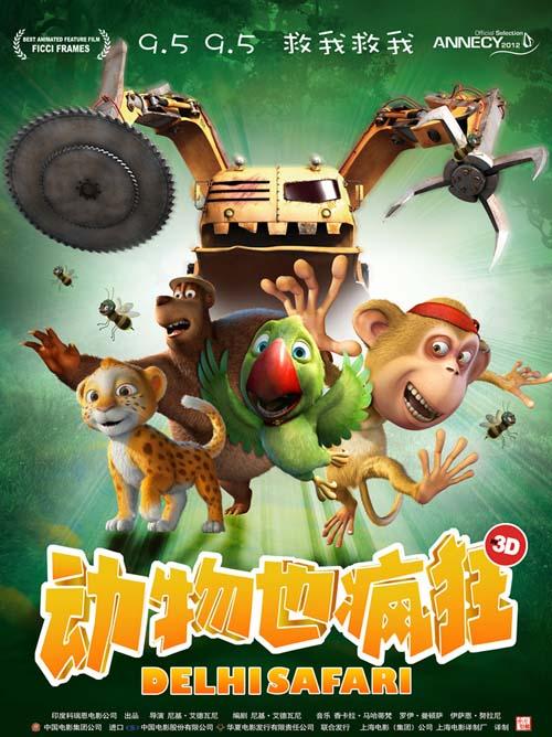 《动物也疯狂》海报