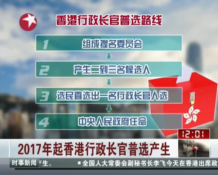 2017年起香港行政长官普选产生 在线观看-搜狗