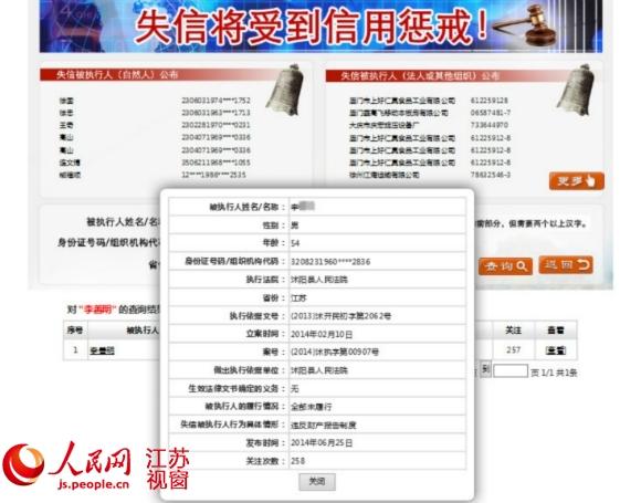 6月25日最高人民法院官网公布的李某被列为失信执行人的相关信息
