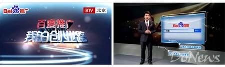《北京您早》开播《我的创业路》