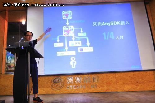 (AnySDK项目负责人陈峰)